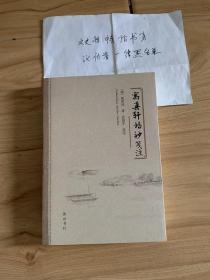 寓真轩诗钞笺注(全一册)