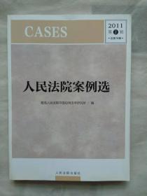 人民法院案例选2(2011年)(总第76辑)