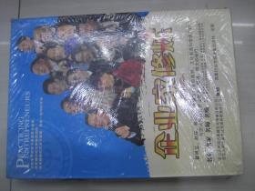 企业家修炼  9张DVD