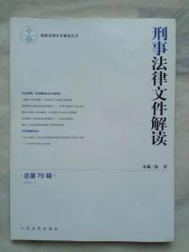 刑事法律文件解读(2012.1·总第79辑)