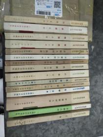 数理化自学丛书(全套17册,现存15册.缺代数第1册.化学第3册)13本上海科技.2本上海人民