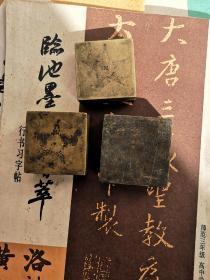民国铜墨盒3个