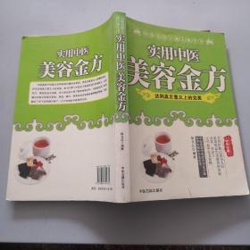 中华实用方剂大典丛书:实用中医成方