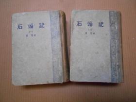《石头记》(上下二册全)精装 商务印书馆