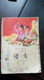 语文  第一册  (全日制十年制学校小学课本)