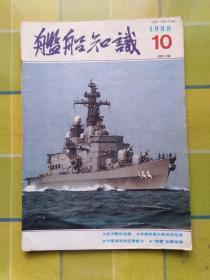 舰船知识(1988年 第10 期)