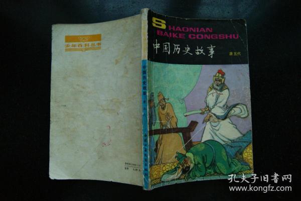中国历史故事【唐五代】