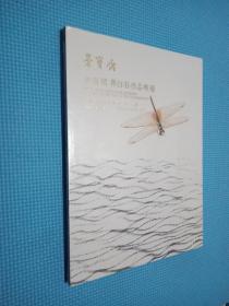 荣宝斋 吴昌硕齐白石作品专场
