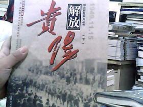 贵阳解放1949.11.15(下册)