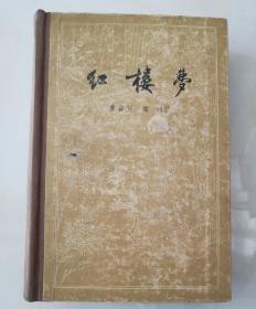红楼梦(下册)1958年版.大32开精装本.精美封面!私藏