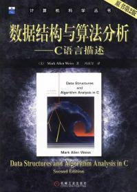 正版数据结构与算法分析:C语言描述中文版