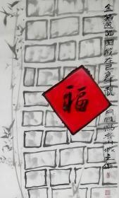【来自书画家本人,保证真迹】王孝华,字墨白,号凤鸣阁主,花鸟画家,毕业于贵州遵义画院,师从中国美术家协会著名书画家程其德先生、田应福先生。 国画四尺条屏2《金猪迎春》(35×138cm)