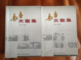 长春大案集(一、二)两本合售(仅印2000册)