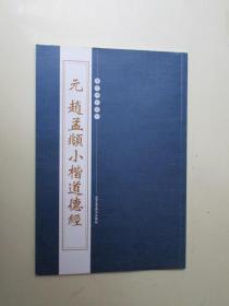 历代碑帖精粹:元赵孟頫小楷道德经
