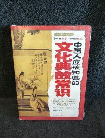 中国人应该知道的文化典故常识