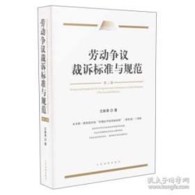 劳动争议裁诉标准与规范(第二版) 王林清 人民法院出版社