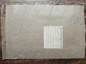 民国剪报《禁止古书出口范围》两份三张