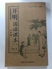 开明国语课本(第1-5册)