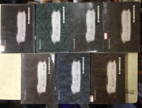 历代圣贤箴言观止:周易、韩非子、荀子、孔子、庄子、老子、孟子(7本合售)
