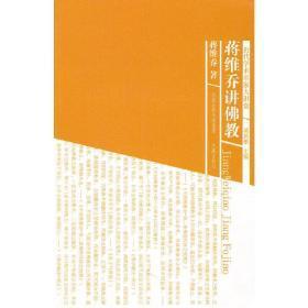蒋维乔讲佛教(近代学术名家大讲堂)
