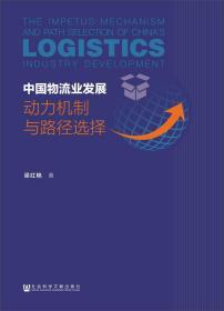 中国物流业发展:动力机制与路径选择