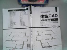 建筑CAD  里面有笔迹