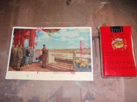 明信片式画片1枚:《开国大典》(文物出版社1965年出版定价0.08元)L8