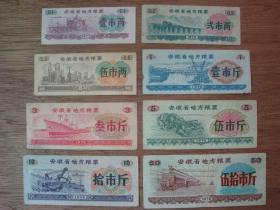 72年安徽省粮票(8张一套)D