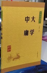 中华经典藏书 大学·中庸(升级版)王国轩  注 中华书局 9787101113501