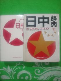 日中辞典 第2版