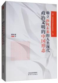 确立面向未来的人类现代政治文明的中国形态