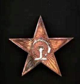 解放初期,铁道兵五角星帽徽,有原光
