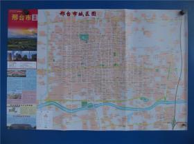 2020邢台市地图   区域图   城区图   对开地图