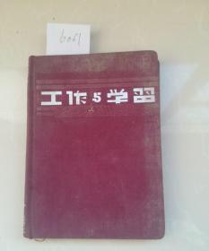工作与学习日记本五十年代