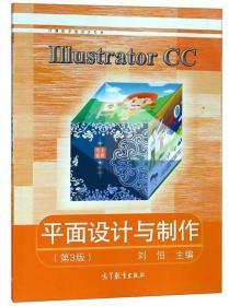IllustratorCC平面设计与制作(第三版)/计算机平面设计专业