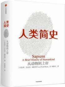 人类简史 从动物到上帝 第十届文津图书奖获奖作品 自然科学 世界通史 人类简史