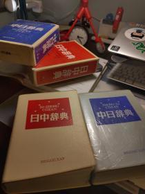 小学馆 日中词典,中日词典