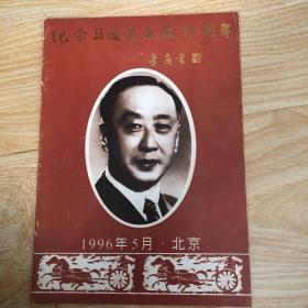 纪念马连良诞辰九十周年:1901-1991