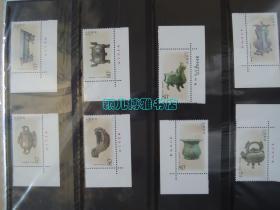东周青铜器(1套8枚)邮票