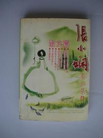张小娴真品集[6]散文篇