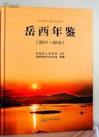 岳西年鉴2011—2012精装本