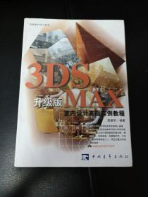 《3DS MAX室内设计高级实例教程》