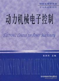 动力机械电子控制