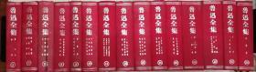 鲁迅版本收藏  鲁迅全集 民国三十七年全集社三版红色布面精装本,现存1 2 3 8 9 10 11 12 13 14 15 16 18 19 20,共计15册,非配本