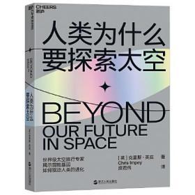 人类为什么要探索太空