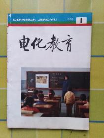 电化教育【1980年第 1 期】   创刊号