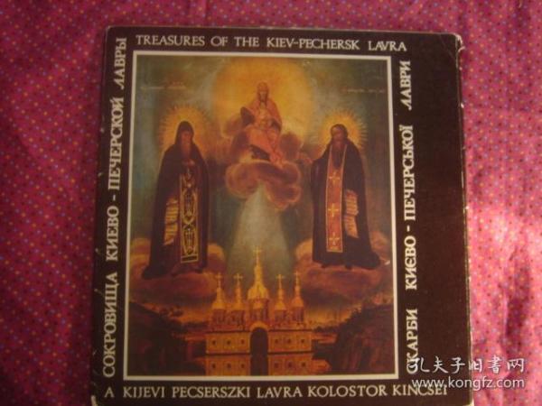 (俄文原版) 基辅佩切斯克-拉夫拉修道院的宝藏 TREASURES OF THE KIEV-PECHERSK LAVRA