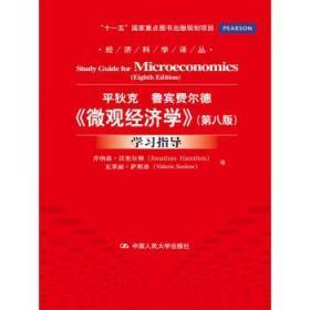 """《微观经济学》(第八版)学习指导(经济科学译丛;""""十一五""""国家重点图书出版规划项目) 乔纳森汉密尔顿(Jonathan Hamilton),李彬 中国人民大学出版社 9787300189703"""