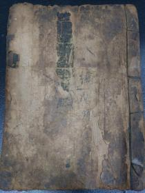 B3953 罕有的清代甘肃省道教文献《正一除邪禁鬼集》符咒,讳令,文书齐全。80面