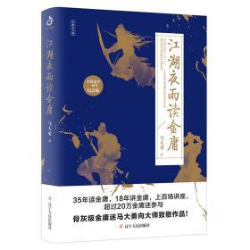 送书签sj-9787205097486-名师公开课系列丛书:江湖夜雨读金庸(金庸逝世一周年纪念版)